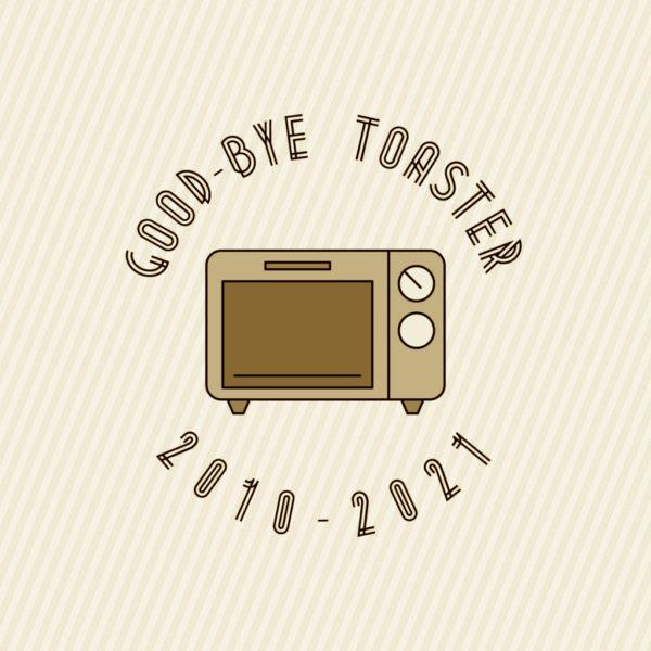 さよならトースター。